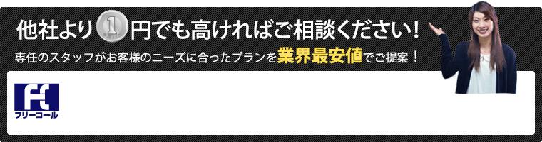 他社より1円でも高ければご相談ください!
