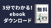 ebook無料ダウンロード
