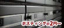 ポスティング@2円~