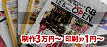 制作3万円~ 印刷@1円~