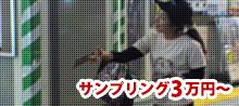 サンプリング3万円~